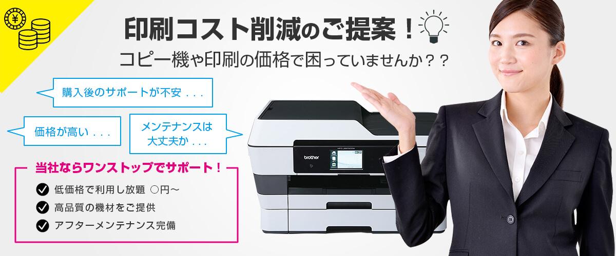 印刷コスト削減のご提案!コピー機や印刷の価格で困っていませんか?